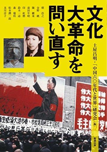 文化大革命を問い直す (アジア遊学)