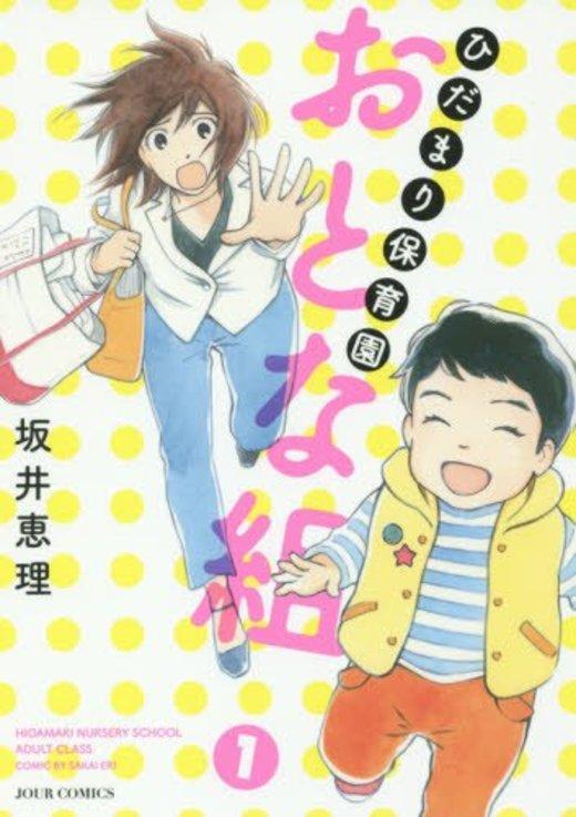ひだまり保育園 おとな組(1) (ジュールコミックス)