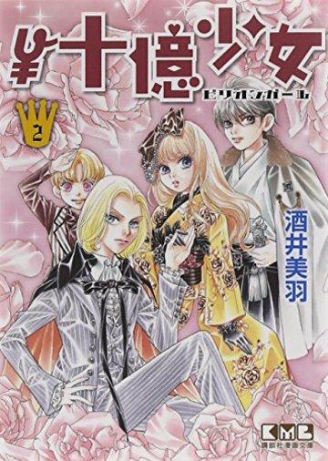 ¥十億少女(2) (講談社漫画文庫)