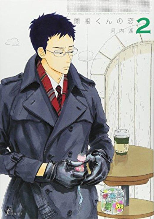 関根くんの恋(2) (Fx COMICS)