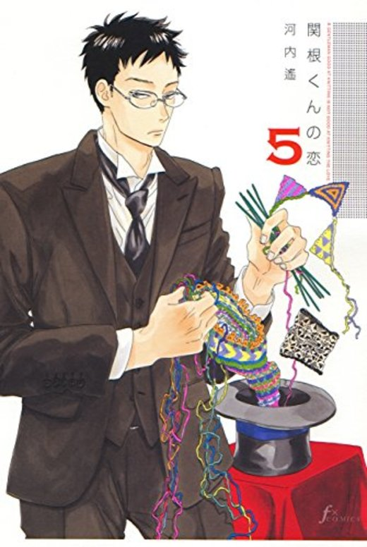 関根くんの恋(5) (Fx COMICS)