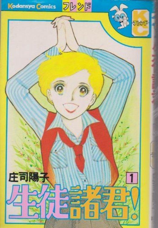 生徒諸君! (1) (講談社コミックスフレンド (761巻))
