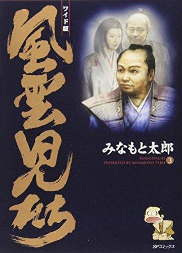 風雲児たち (3) (SPコミックス)