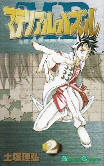 マテリアル・パズル 2 (ガンガンコミックス)