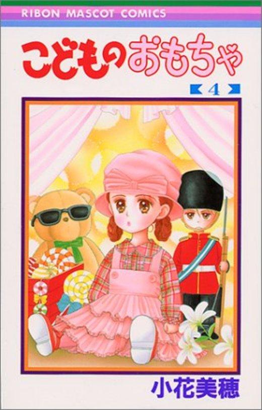 こどものおもちゃ (4) (りぼんマスコットコミックス (867))
