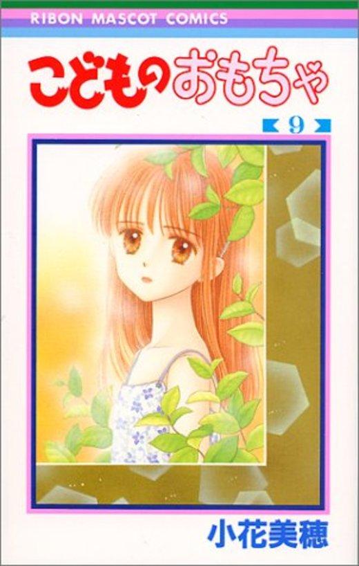 こどものおもちゃ (9) (りぼんマスコットコミックス (1094))
