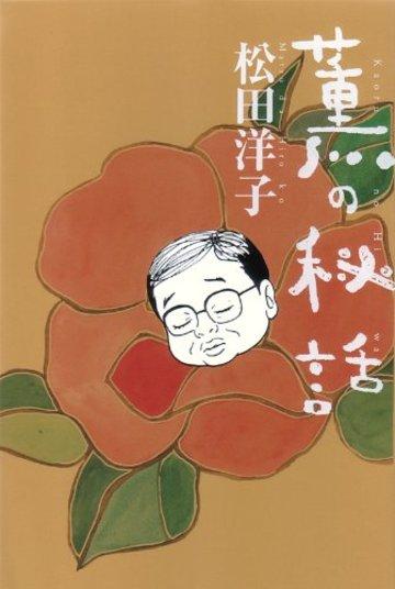 薫の秘話 (ビームコミックス) (BEAM COMIX)