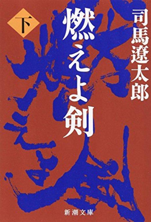 燃えよ剣〈下〉 (新潮文庫)