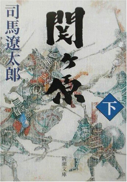 関ヶ原〈下〉 (新潮文庫)