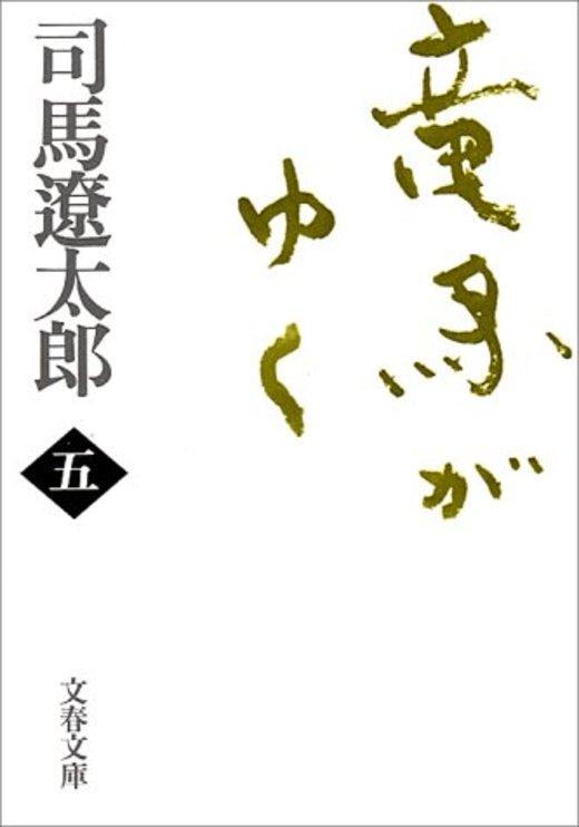 新装版 竜馬がゆく (5) (文春文庫)
