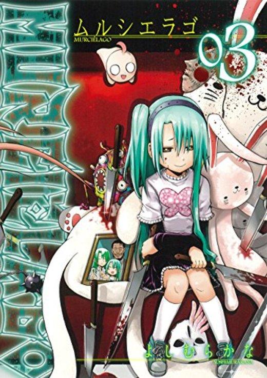 ムルシエラゴ(3) (ヤングガンガンコミックス)