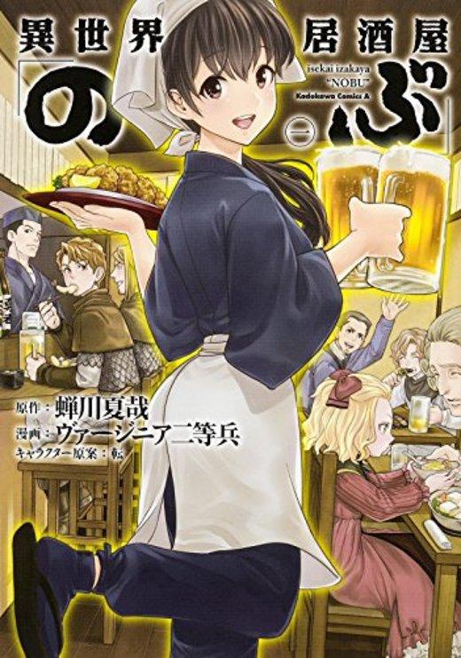 異世界居酒屋「のぶ」(1) (カドカワコミックス・エース)