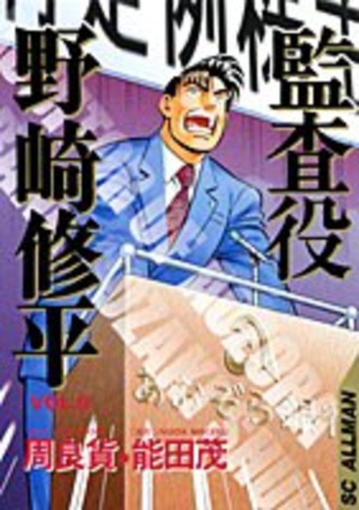監査役野崎修平 (9) (SCオールマン)