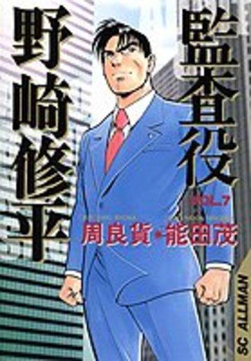 監査役野崎修平 (7) (SCオールマン)