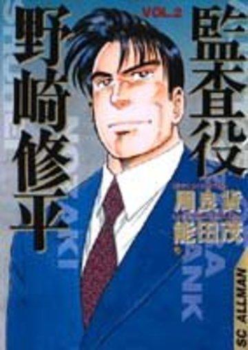 監査役野崎修平 (2) (SCオールマン)
