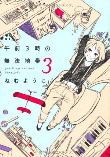 午前3時の無法地帯 3 (Feelコミックス)
