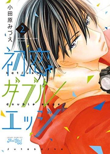 初恋ダブルエッジ(2) (ジュールコミックス)