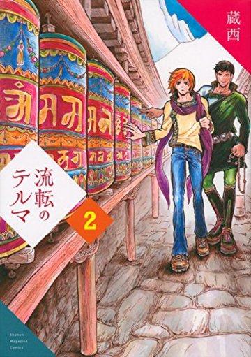 流転のテルマ(2) (KCデラックス 週刊少年マガジン)