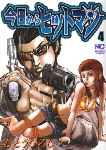 今日からヒットマン 4巻 (ニチブンコミックス)