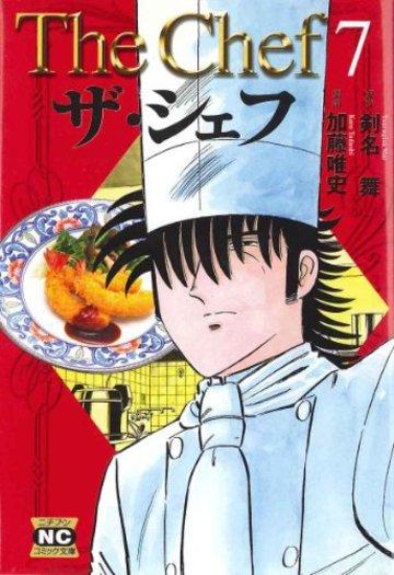 ザ・シェフ 7 (ニチブンコミック文庫 KT 7)
