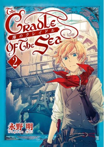 海のクレイドル 2 (BUNCH COMICS)