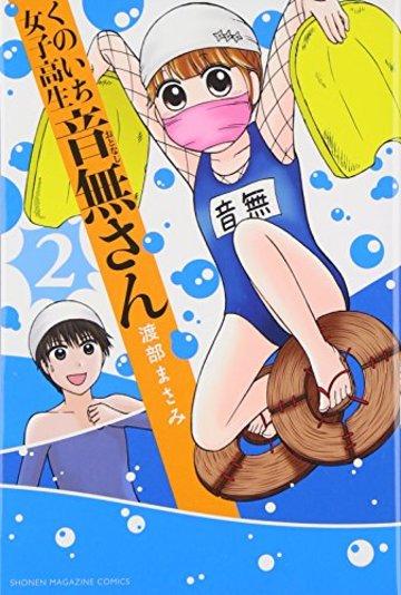 くのいち女子高生 音無さん(2) (講談社コミックス)