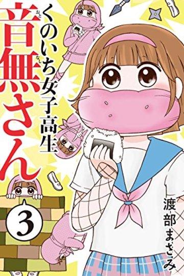 くのいち女子高生 音無さん(3)