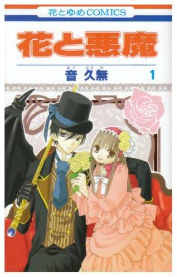 花と悪魔 第1巻 (花とゆめCOMICS)