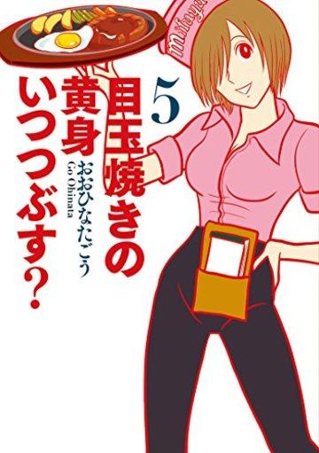 目玉焼きの黄身 いつつぶす? 5 (ビームコミックス)