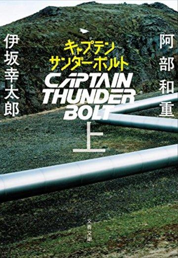 キャプテンサンダーボルト 上 (文春文庫)