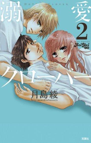 溺愛クローバー(2) (ジュールコミックス(KoiYui 恋結))