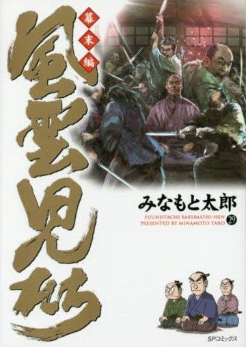風雲児たち 幕末編 29 (SPコミックス)