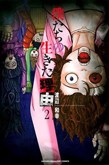 僕たちの生きた理由(2) (講談社コミックス)
