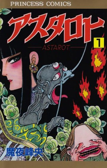アスタロト 1 (プリンセスコミックス)