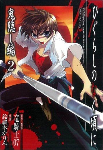 ひぐらしのなく頃に 鬼隠し編 2 (ガンガンコミックス)