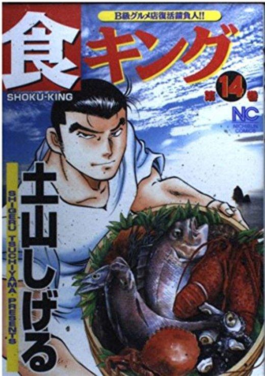 食キング 第14巻―B級グルメ店復活請負人!! (ニチブンコミックス)