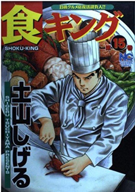 食キング 第15巻 (ニチブンコミックス)