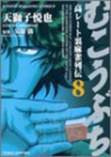 むこうぶち―高レート裏麻雀列伝 (8) (近代麻雀コミックス)