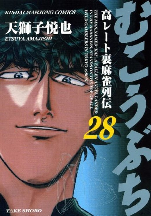 むこうぶち―高レート裏麻雀列伝 (28) (近代麻雀コミックス)