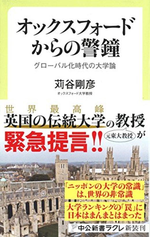 オックスフォードからの警鐘 - グローバル化時代の大学論 (中公新書ラクレ)