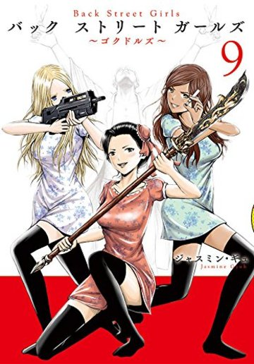 Back Street Girls(9) (ヤングマガジンコミックス)