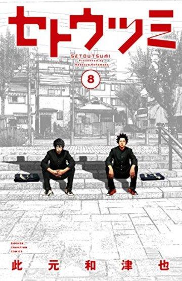 セトウツミ(8): 少年チャンピオン・コミックス