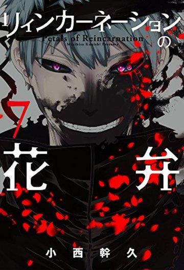 リィンカーネーションの花弁(7): ブレイドコミックス