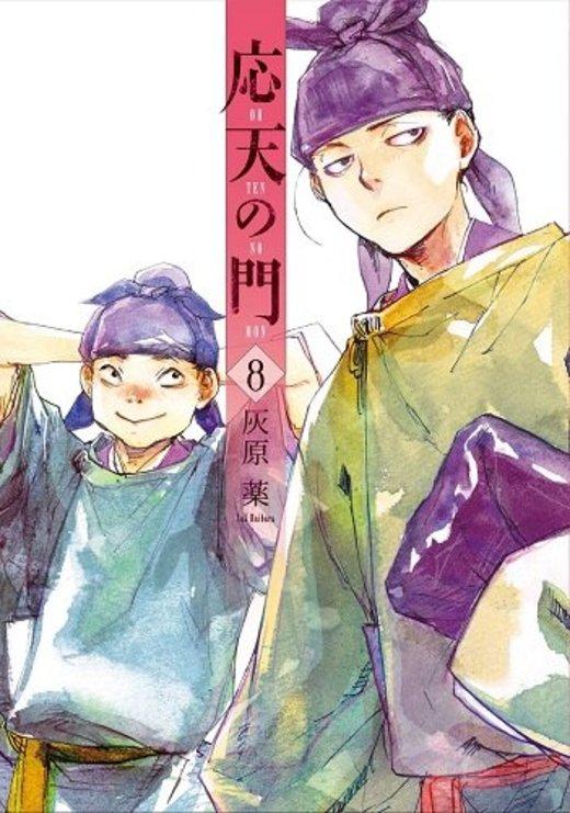 応天の門(8): バンチコミックス