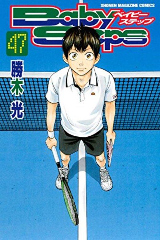 ベイビーステップ(47): 週刊少年マガジン (少年マガジンコミックス)