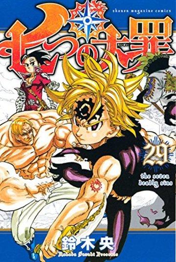 七つの大罪(29) 通常版: 週刊少年マガジン (少年マガジンコミックス)