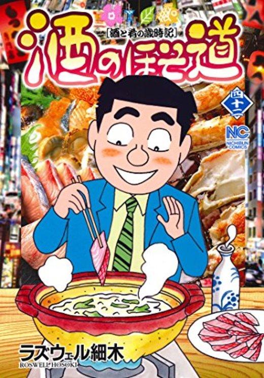酒のほそ道(42): ニチブン・コミックス