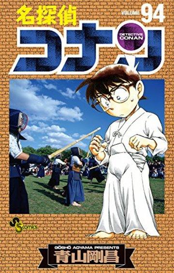 名探偵コナン(94): 少年サンデーコミックス