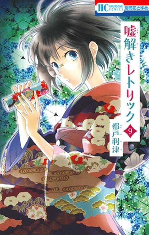 嘘解きレトリック 9 (花とゆめコミックス)