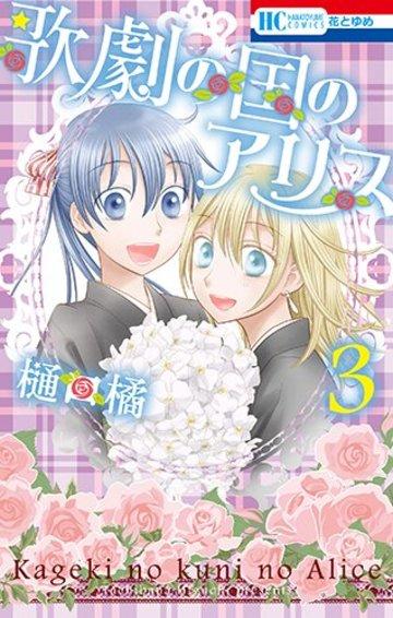 歌劇の国のアリス 3 (花とゆめコミックス)